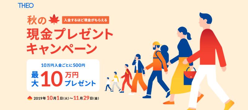 【2020年1月】THEO(テオ)のキャンペーンまとめ!今お得にはじめる