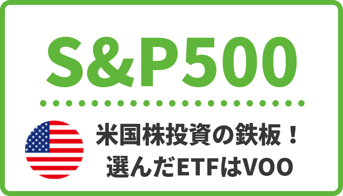 S&P500は米国株投資の鉄板!選んだETFはVOO【ETFと投資信託を比較】