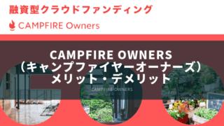 CAMPFIRE Ownersの評判・メリット・デメリット!キャンプファイヤーオーナーズソーシャルレンディング