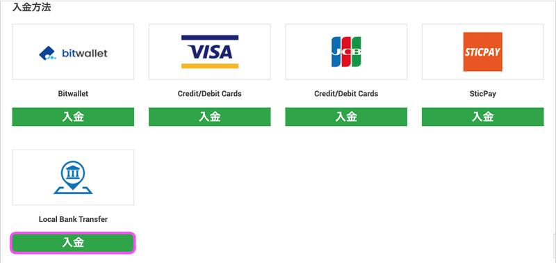 image10 4 - XMの入金方法まとめ!クレジットカード/銀行/bitwallet/SticPayすべて解説!