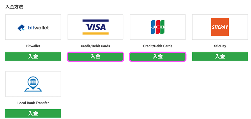 image11 6 - XMの入金方法まとめ!クレジットカード/銀行/bitwallet/SticPayすべて解説!