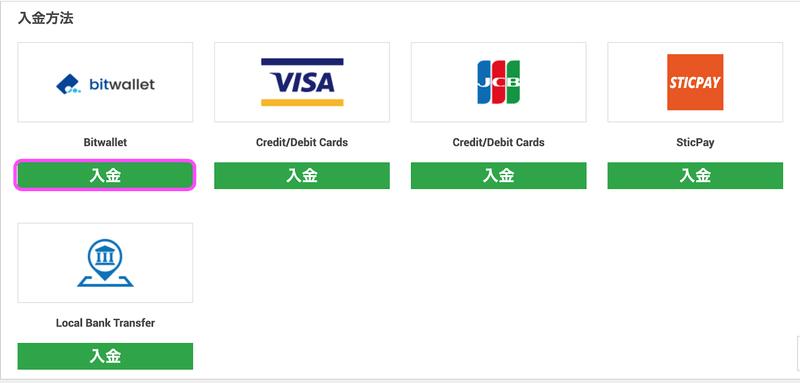 image13 7 - XMの入金方法まとめ!クレジットカード/銀行/bitwallet/SticPayすべて解説!