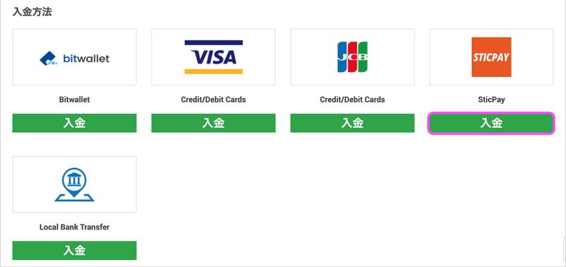 image15 5 - XMの入金方法まとめ!クレジットカード/銀行/bitwallet/SticPayすべて解説!