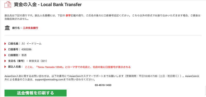 image16 7 - XMの入金方法まとめ!クレジットカード/銀行/bitwallet/SticPayすべて解説!