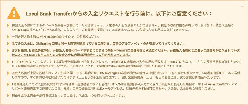 image17 6 - XMの入金方法まとめ!クレジットカード/銀行/bitwallet/SticPayすべて解説!