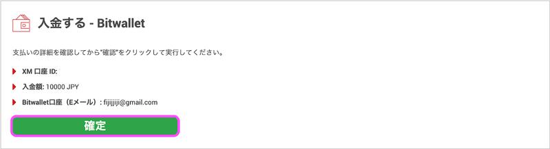 image4 13 - XMの入金方法まとめ!クレジットカード/銀行/bitwallet/SticPayすべて解説!