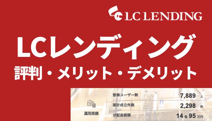 LCレンディング評判・メリット・デメリット!上場企業グループ会社の5つの魅力とは…?