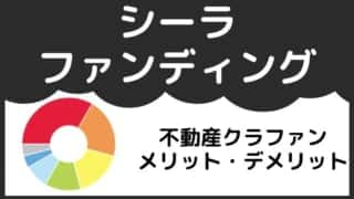 【2020】ソーシャルレンディングおすすめ人気ランキング5選【初心者向け比較】