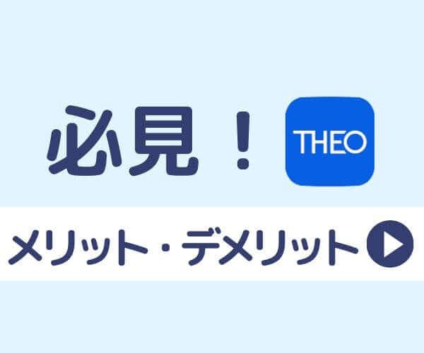 【超おてがる】THEO(テオ)20ヶ月の運用実績公開 !メリット・デメリットと評判が本当か実際に投資してみた!