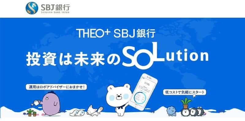 THEO+SBJ銀行の特徴ポイント・評判まとめ!本家テオの違いはあるの…?