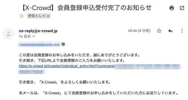 エックスクラウド(X-Crowd)メリット・デメリット!一部上場企業(インテリックス)運営の評判は?