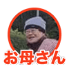 2万円でやりたいことを募集したら(人の金で)親孝行をしたい人に会った【#2万円あったらコレしたい】1人目