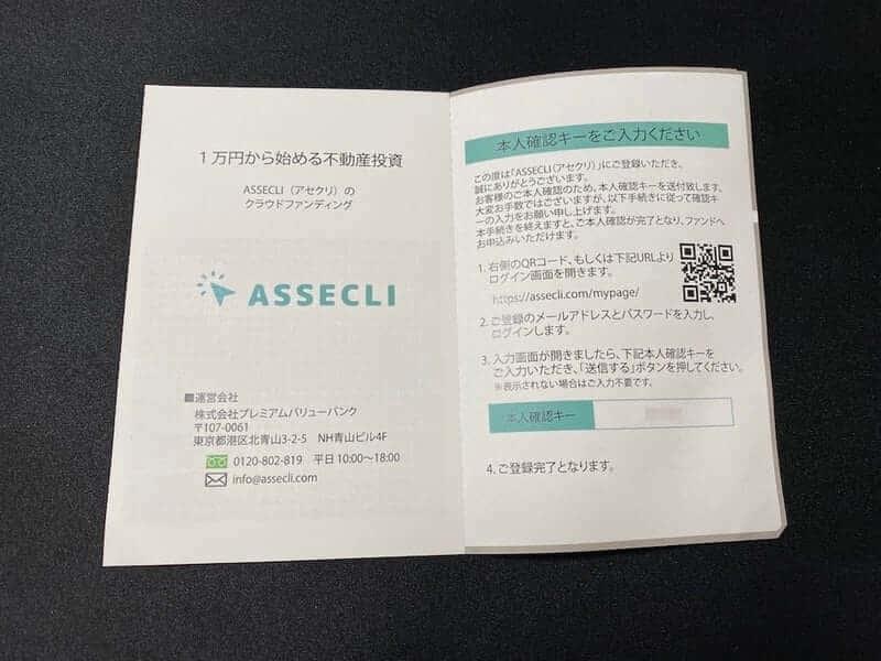 アセクリ(ASSECLI)の評判・メリット・デメリットを解説!消えた第1号案件…から再出発!