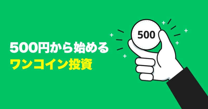 LINEワンコイン投資の評判・メリット・デメリット完全ガイド!!【500円からはじめる】