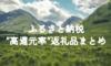 """【3月9日更新】ふるなびの""""高還元率""""返礼品まとめ【ふるさと納税】"""