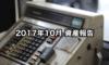 【2017年10月 仮想通貨資産報告】資産大幅アップ!前月+88万円!