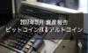 【2017年11月 仮想通貨資産&ビットコインFX報告】資産大幅アップ!前月+500万円!