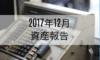【2017年12月 仮想通貨資産&ビットコインFX報告】2017年利確!150万円→1500万円でした!