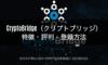 【徹底解説】CryptoBridge(クリプトブリッジ)の特徴・評判・登録方法