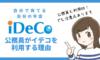 公務員がiDeCo(イデコ)を使う理由とデメリットをゼロから解説!