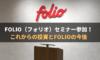FOLIO(フォリオ)のセミナーに参加!甲斐社長に聞くこれからの投資と今後