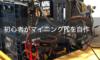 初心者が20万円かけて仮想通貨マイニングPCを自作してみた。【パーツ・組み立て・設定完全まとめ】