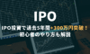【IPO投資結果】IPO投資で過去5年間+300万円突破【2014年~2018年】