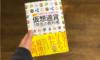 【ポイン本】初心者ほど読むべし!ハイパーニートポインの仮想通貨1年生の教科書!