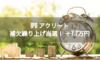 【IPO】アクリートの初値結果!+7.7万円!補欠からの繰り上げ当選に歓喜。